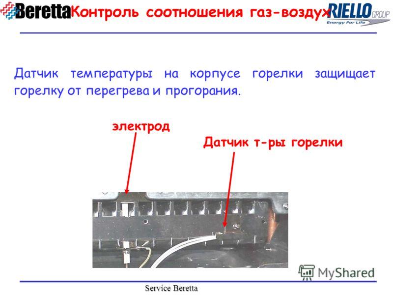 Service Beretta Датчик температуры на корпусе горелки защищает горелку от перегрева и прогорания. Датчик т-ры горелки электрод Контроль соотношения газ-воздух