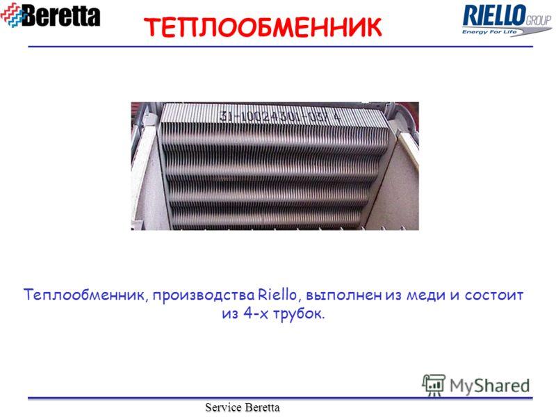 Service Beretta ТЕПЛООБМЕННИК Теплообменник, производства Riello, выполнен из меди и состоит из 4-х трубок.