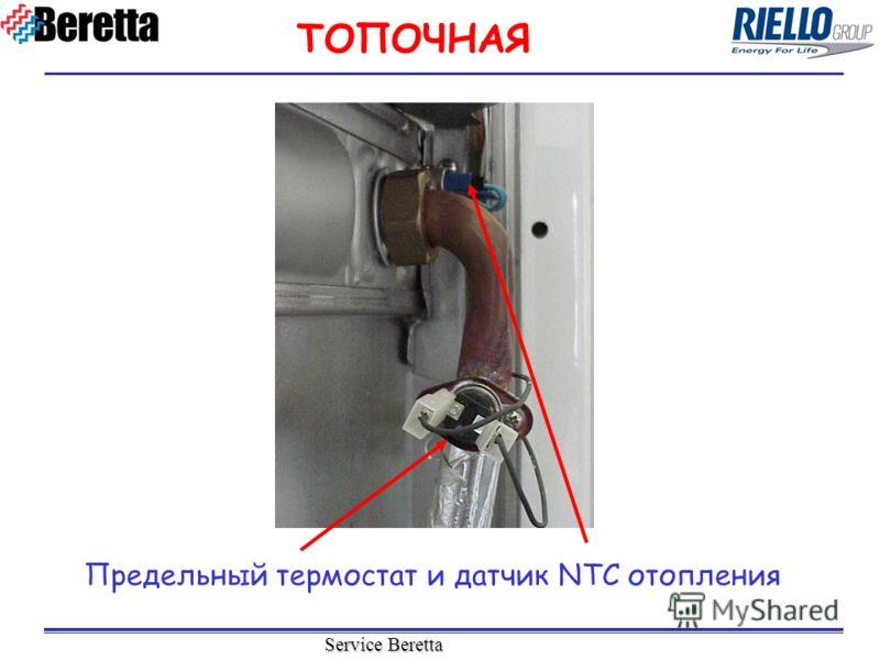 Service Beretta Предельный термостат и датчик NTC отопления ТОПОЧНАЯ