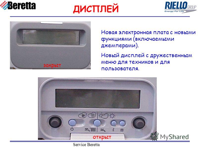 Service Beretta Новая электронная плата с новыми функциями (включаемыми джемперами). Новый дисплей с дружественным меню для техников и для пользователя. ДИСПЛЕЙ закрыт открыт