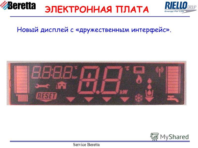 Service Beretta Новый дисплей с «дружественным интерфейс». ЭЛЕКТРОННАЯ ПЛАТА