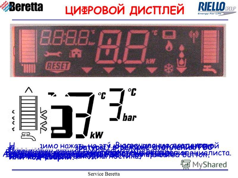 Service Beretta Индикация температуры в системе отопления.4-хпозиционный дисплей. Высвечивание давления в системе отопления. Необходимо вмешательство технического специалиста.. It is necessary to reset the boiler by indicated button. Подключен датчик