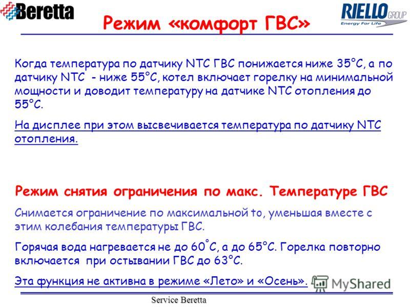 Service Beretta Режим «комфорт ГВС» Когда температура по датчику NTC ГВС понижается ниже 35°C, а по датчику NTC - ниже 55°C, котел включает горелку на минимальной мощности и доводит температуру на датчике NTC отопления до 55°C. На дисплее при этом вы