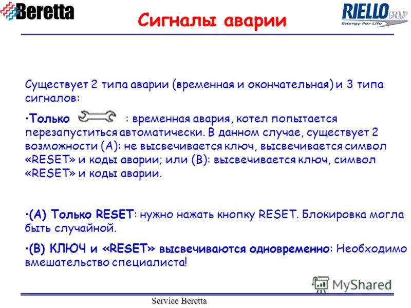 Service Beretta Существует 2 типа аварии (временная и окончательная) и 3 типа сигналов: Только : временная авария, котел попытается перезапуститься автоматически. В данном случае, существует 2 возможности (A): не высвечивается ключ, высвечивается сим
