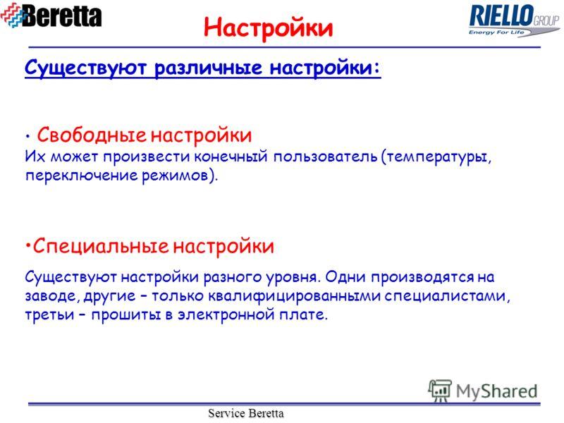 Service Beretta Существуют различные настройки: Свободные настройки Их может произвести конечный пользователь (температуры, переключение режимов). Специальные настройки Существуют настройки разного уровня. Одни производятся на заводе, другие – только