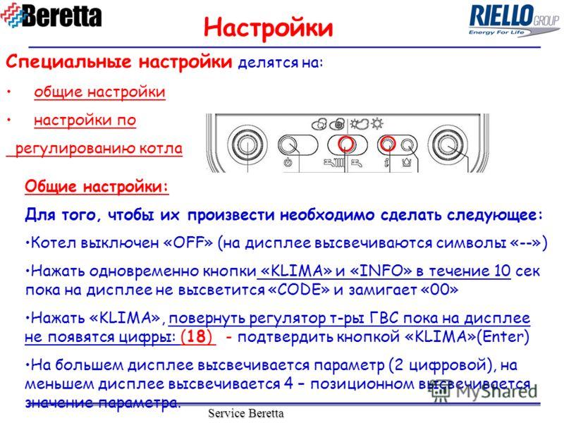 Service Beretta Общие настройки: Для того, чтобы их произвести необходимо сделать следующее: Котел выключен «OFF» (на дисплее высвечиваются символы «--») Нажать одновременно кнопки «KLIMA» и «INFO» в течение 10 сек пока на дисплее не высветится «CODE