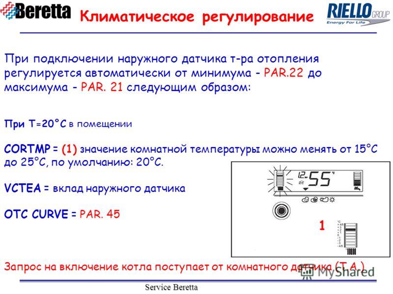 Service Beretta При подключении наружного датчика т-ра отопления регулируется автоматически от минимума - PAR.22 до максимума - PAR. 21 следующим образом: При Т=20°C в помещении CORTMP = (1) значение комнатной температуры можно менять от 15°C до 25°C