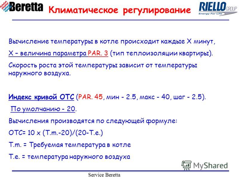 Service Beretta Вычисление температуры в котле происходит каждые X минут, X – величина параметра PAR. 3 (тип теплоизоляции квартиры). Скорость роста этой температуры зависит от температуры наружного воздуха. Индекс кривой OTC (PAR. 45, мин - 2.5, мак