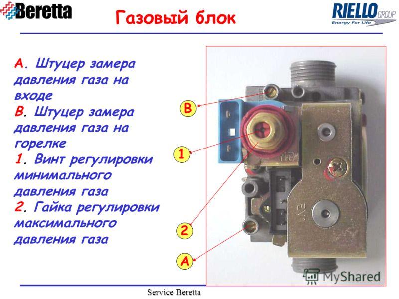 Service Beretta B 2 1 A A. Штуцер замера давления газа на входе B. Штуцер замера давления газа на горелке 1. Винт регулировки минимального давления газа 2. Гайка регулировки максимального давления газа Газовый блок