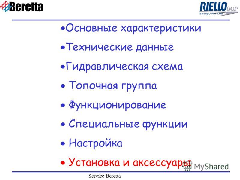Service Beretta Основные характеристики Технические данные Гидравлическая схема Топочная группа Функционирование Специальные функции Настройка Установка и аксессуары
