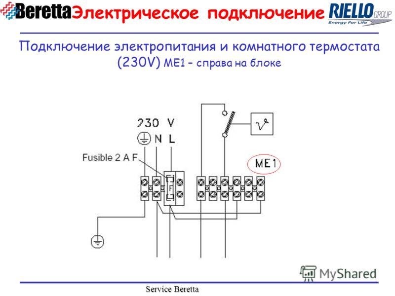 Service Beretta Электрическое подключение Подключение электропитания и комнатного термостата (230V) ME1 – справа на блоке