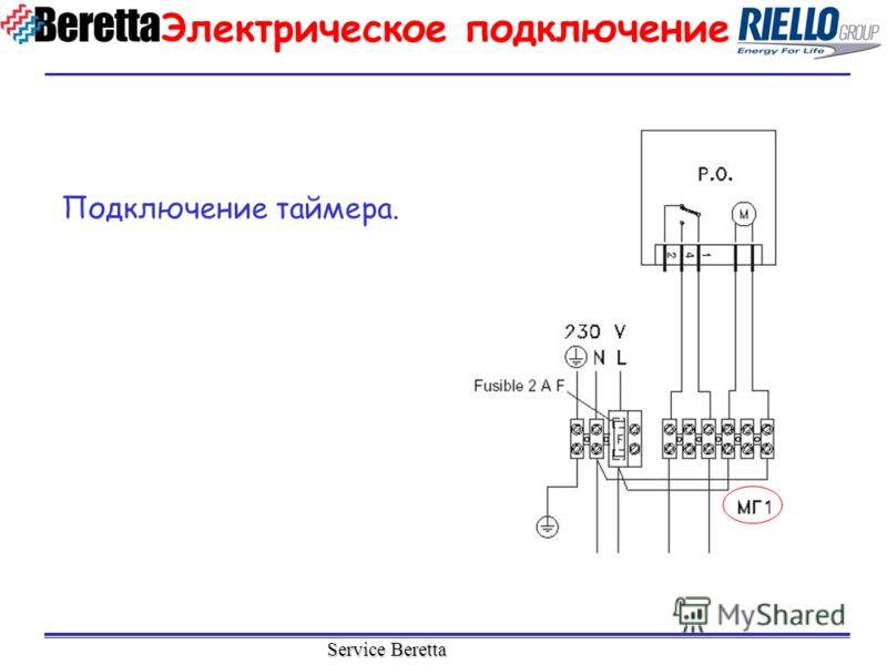 Service Beretta Подключение таймера. Электрическое подключение