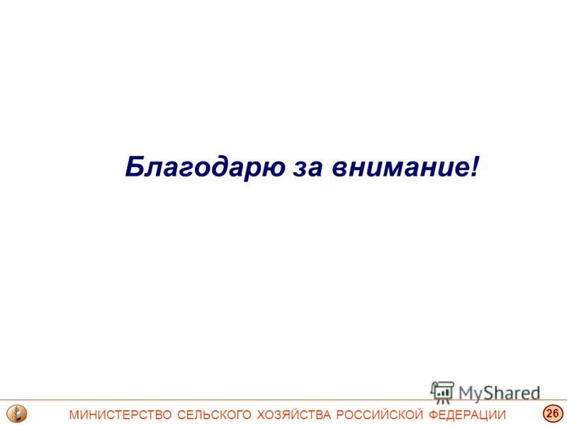 МИНИСТЕРСТВО СЕЛЬСКОГО ХОЗЯЙСТВА РОССИЙСКОЙ ФЕДЕРАЦИИ 26 Благодарю за внимание!