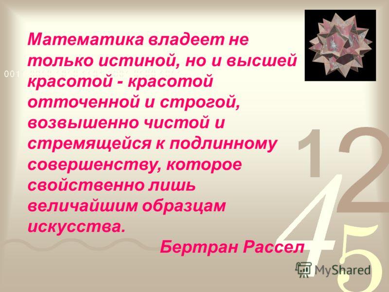 Многогранники вокруг нас Подготовила учитель математики и информатики Полищук И.В.