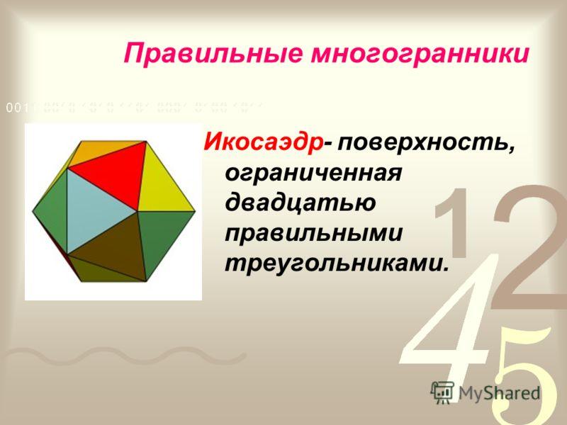Правильные многогранники Октаэдр – правильный четырёхугольный диэдр с равными рёбрами, ограниченный восемью правильными треугольниками.