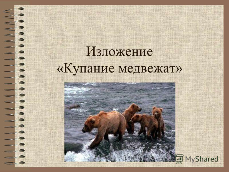 4 класс конспект урока-изложение купание медвежат