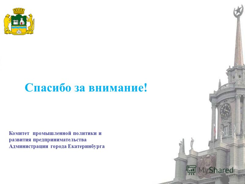Спасибо за внимание! Комитет промышленной политики и развития предпринимательства Администрации города Екатеринбурга