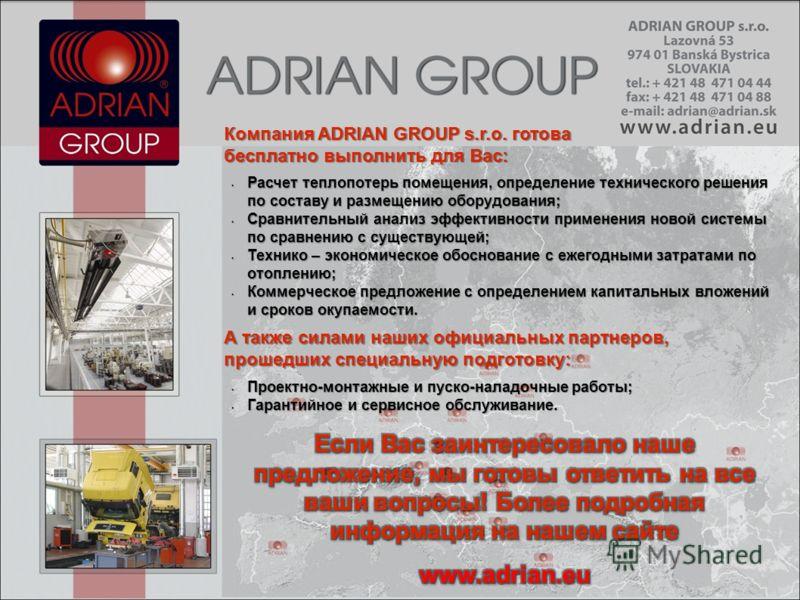 Компания ADRIAN GROUP s.r.o. готова бесплатно выполнить для Вас: Расчет теплопотерь помещения, определение технического решения по составу и размещению оборудования; Расчет теплопотерь помещения, определение технического решения по составу и размещен