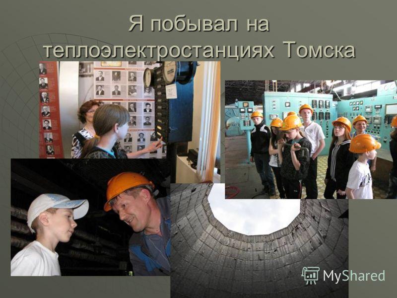 Я побывал на теплоэлектростанциях Томска