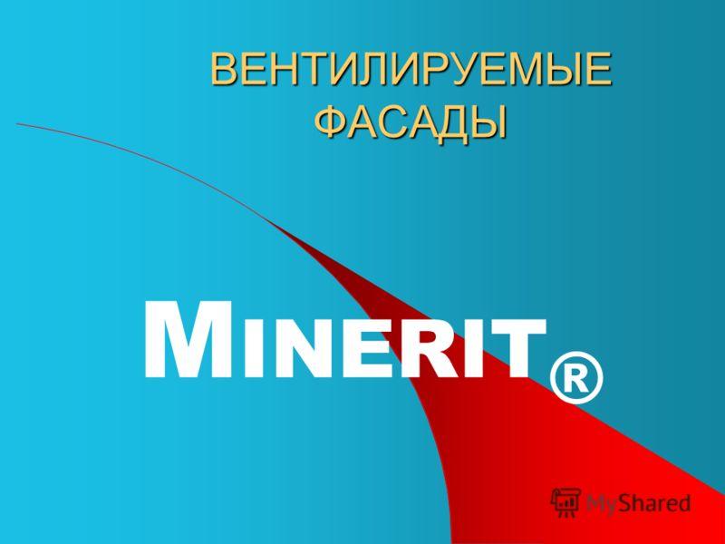 ВЕНТИЛИРУЕМЫЕ ФАСАДЫ M INERIT ®