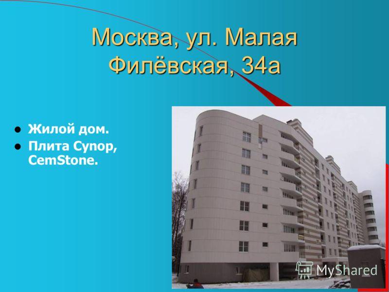 Москва, ул. Малая Филёвская, 34а Жилой дом. Плита Cynop, CemStone.