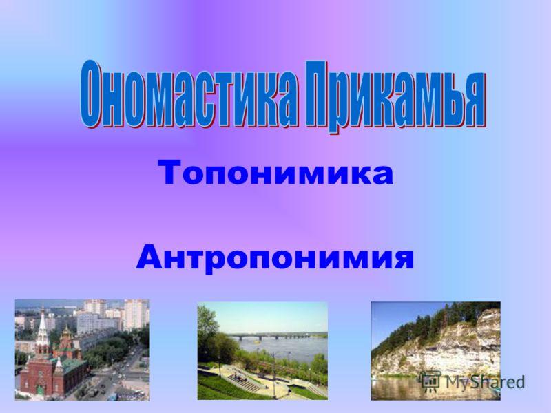 Топонимика Антропонимия