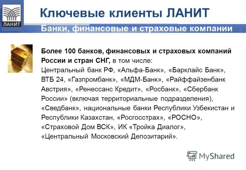 Банки, финансовые и страховые компании Более 100 банков, финансовых и страховых компаний России и стран СНГ, в том числе: Центральный банк РФ, «Альфа-Банк», «Барклайс Банк», ВТБ 24, «Газпромбанк», «МДМ-Банк», «Райффайзенбанк Австрия», «Ренессанс Кред