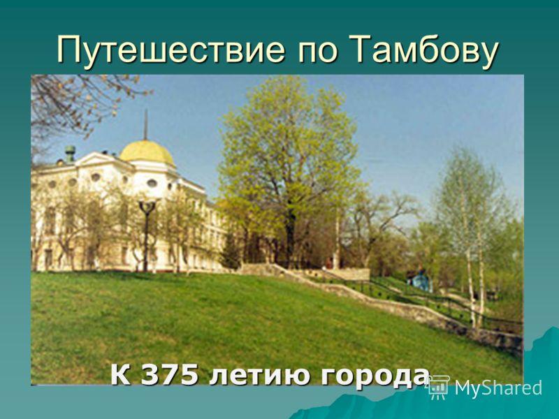 Путешествие по Тамбову К 375 летию города