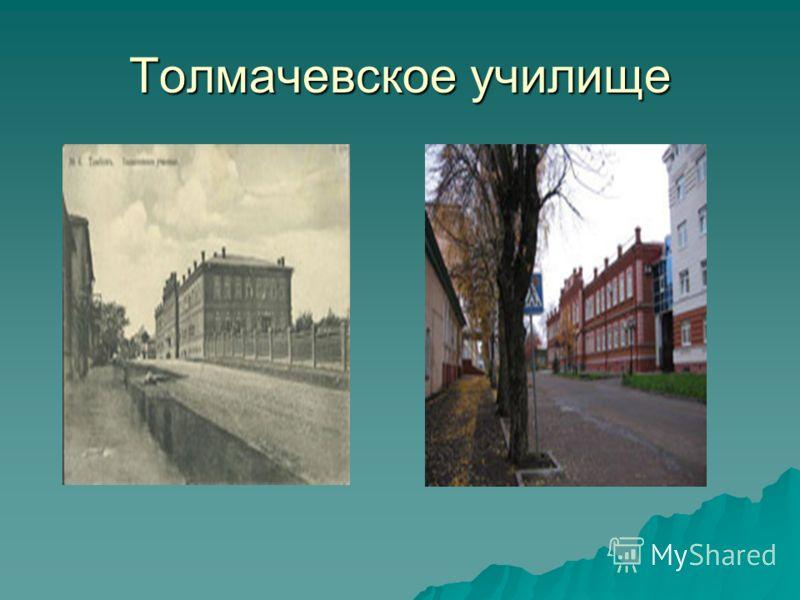 Толмачевское училище