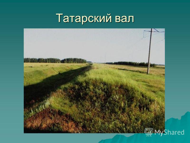 Татарский вал