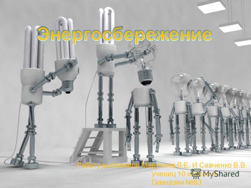 Работу выполнили Марухина Л.Е. И Савченко В.В. учениц 10 класса А Гимназии 83