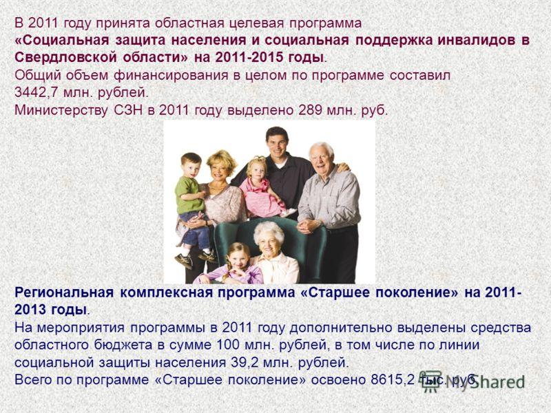 В 2011 году принята областная целевая программа «Социальная защита населения и социальная поддержка инвалидов в Свердловской области» на 2011-2015 годы. Общий объем финансирования в целом по программе составил 3442,7 млн. рублей. Министерству СЗН в 2