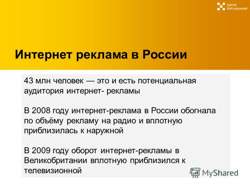 Интернет реклама в России 43 млн человек это и есть потенциальная аудитория интернет- рекламы В 2008 году интернет-реклама в России обогнала по объёму рекламу на радио и вплотную приблизилась к наружной В 2009 году оборот интернет-рекламы в Великобри