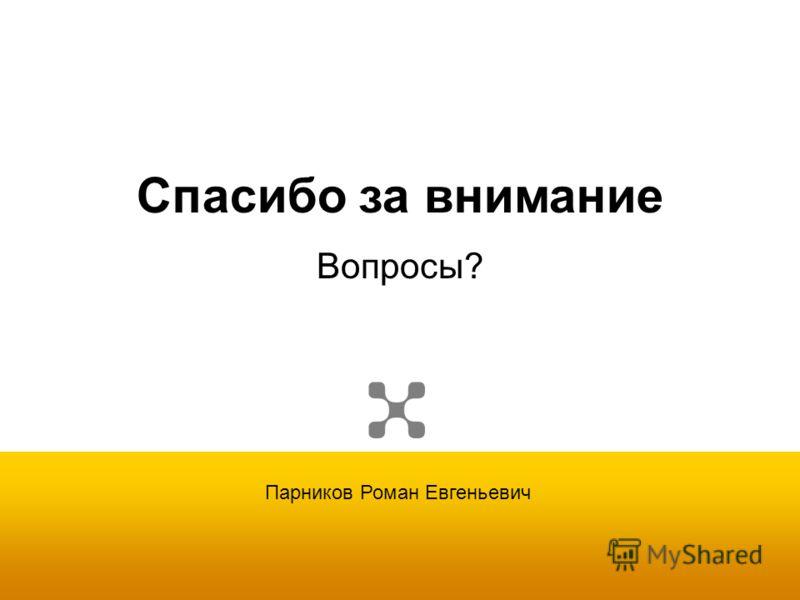 Спасибо за внимание Вопросы? Парников Роман Евгеньевич