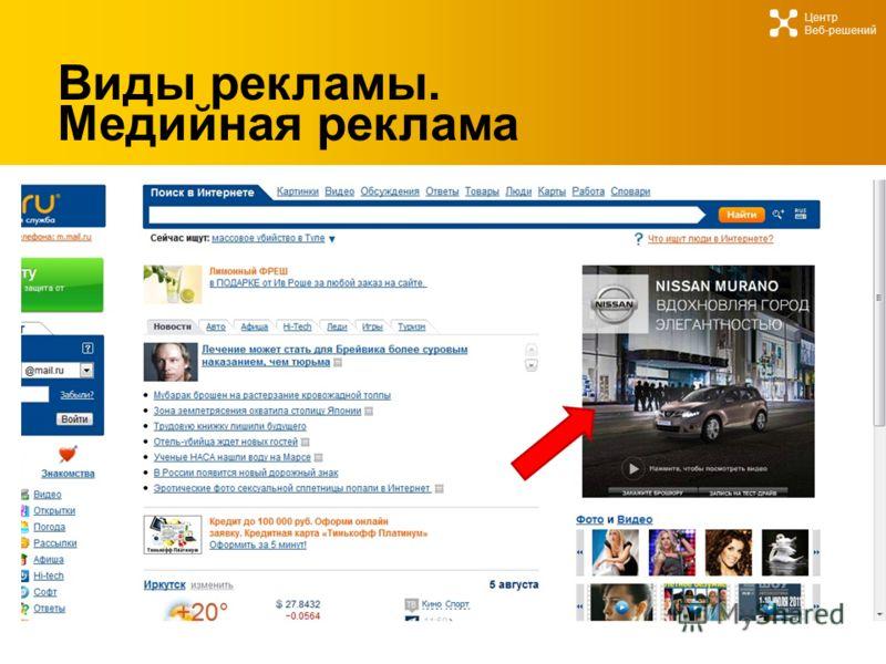 Виды рекламы. Медийная реклама Центр Веб-решений