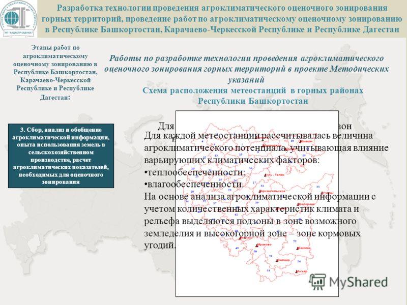 Работы по разработке технологии проведения агроклиматического оценочного зонирования горных территорий в проекте Методических указаний Этапы работ по агроклиматическому оценочному зонированию в Республике Башкортостан, Карачаево-Черкесской Республике