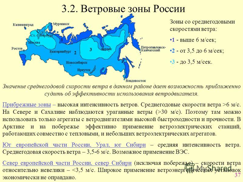 37 3.2. Ветровые зоны России Значение среднегодовой скорости ветра в данном районе дает возможность приближенно судить об эффективности использования ветродвигателя. Прибрежные зоны – высокая интенсивность ветров. Среднегодовые скорости ветра >6 м/с.