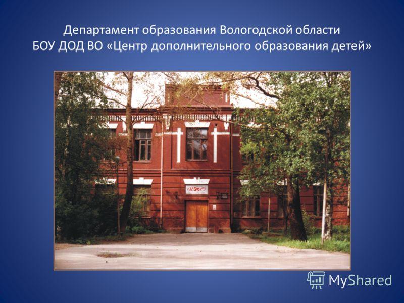 Департамент образования Вологодской области БОУ ДОД ВО «Центр дополнительного образования детей»