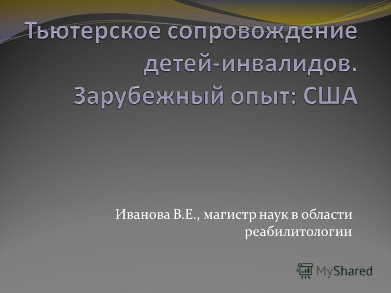 Иванова В.Е., магистр наук в области реабилитологии
