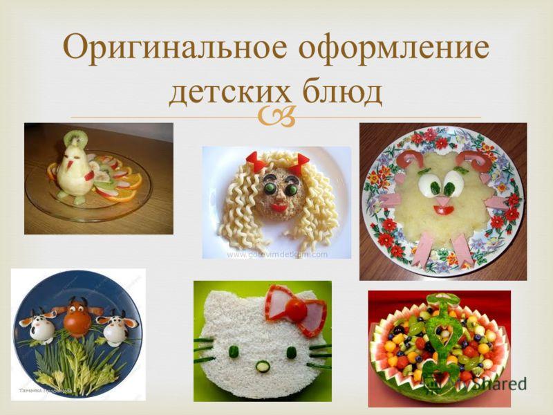 Оригинальное оформление детских блюд