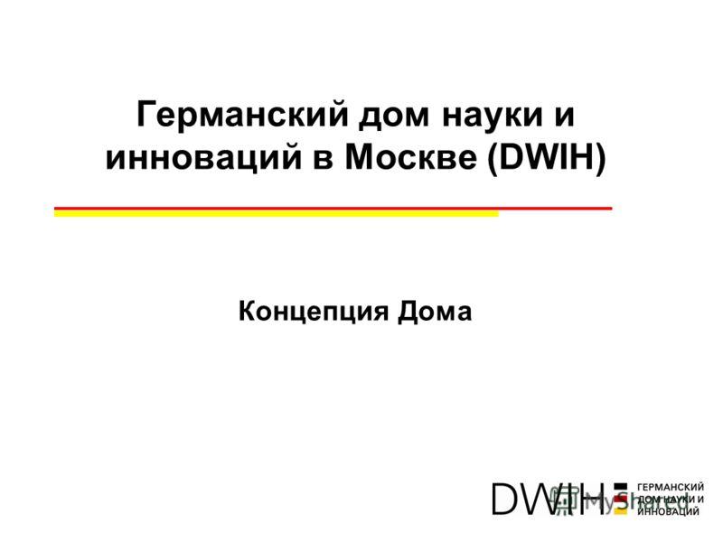 Германский дом науки и инноваций в Москве (DWIH) Концепция Дома