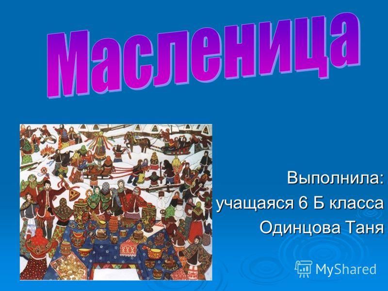 Выполнила: учащаяся 6 Б класса Одинцова Таня