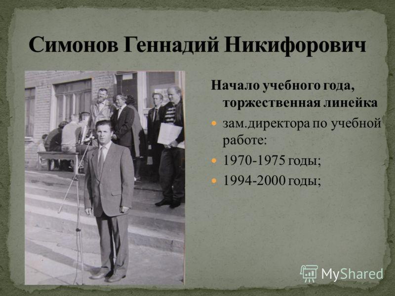 Начало учебного года, торжественная линейка зам.директора по учебной работе: 1970-1975 годы; 1994-2000 годы;