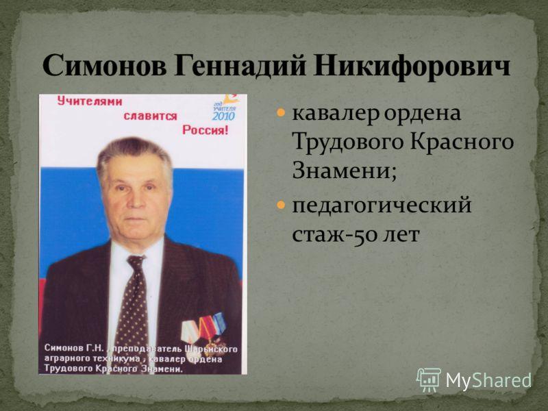 кавалер ордена Трудового Красного Знамени; педагогический стаж-50 лет