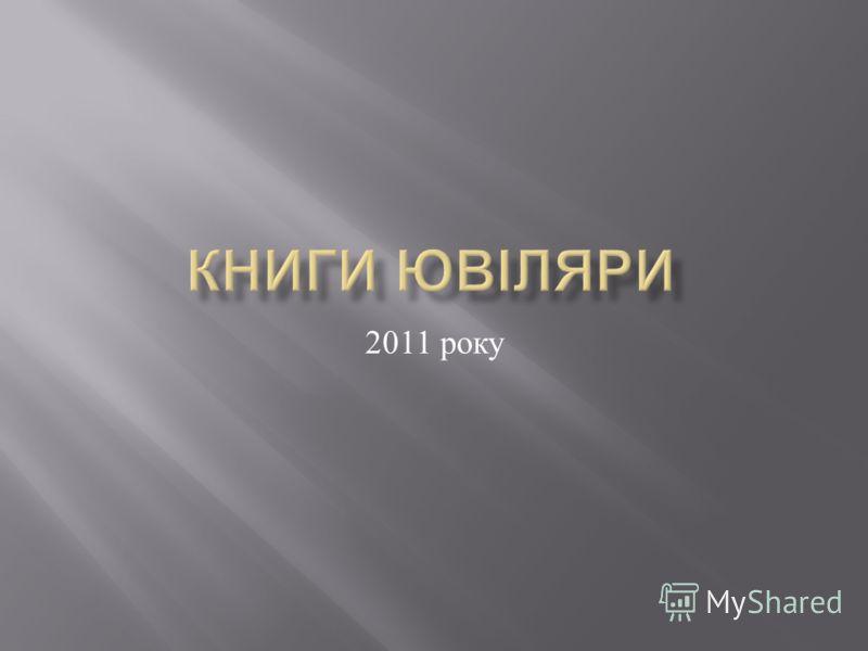 2011 року