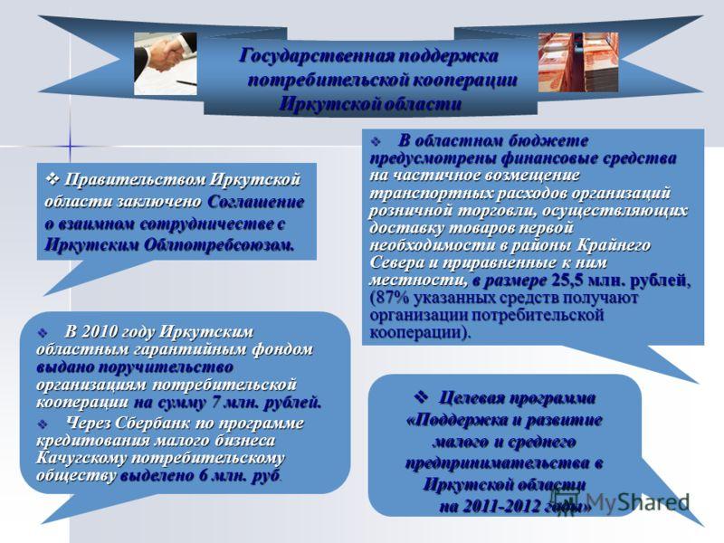 Правительством Иркутской области заключено Соглашение о взаимном сотрудничестве с Иркутским Облпотребсоюзом. Правительством Иркутской области заключено Соглашение о взаимном сотрудничестве с Иркутским Облпотребсоюзом. Государственная поддержка потреб