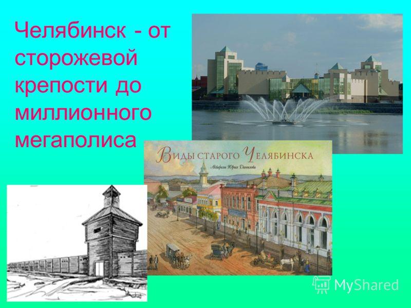 Челябинск - от сторожевой крепости до миллионного мегаполиса