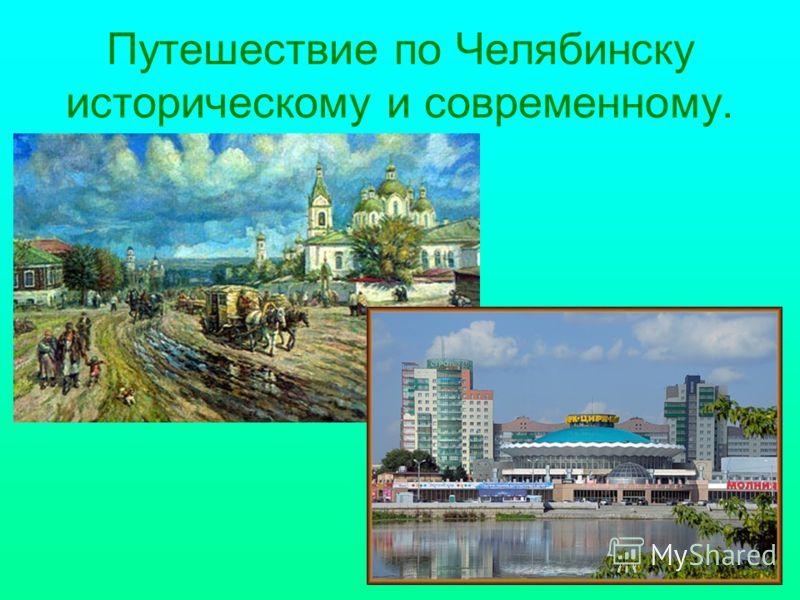 Путешествие по Челябинску историческому и современному.
