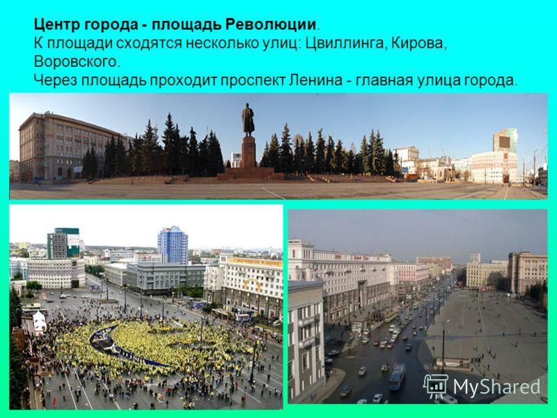 Центр города - площадь Революции. К площади сходятся несколько улиц: Цвиллинга, Кирова, Воровского. Через площадь проходит проспект Ленина - главная улица города.