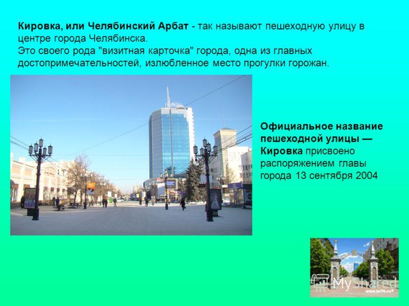 Кировка, или Челябинский Арбат - так называют пешеходную улицу в центре города Челябинска. Это своего рода